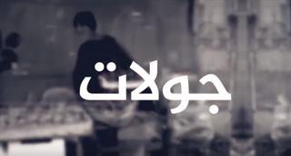 برنامج جولات (35) : مدينة كفرتخاريم في ريف ادلب الغربي الإنسان والريتون ( الجذور) 2