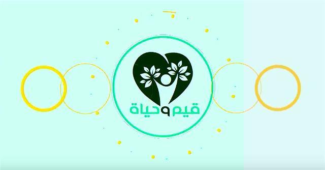 قيم وحياة: لغتنا العربية إلى أين؟