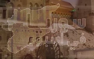 دعائية برنامج سورية في أسبوع على شاشة حلب اليوم