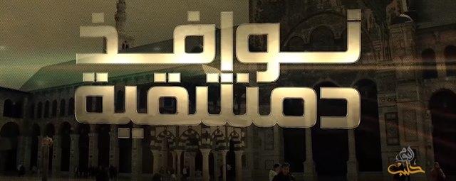 """نوافذ دمشقية (93): قصة كتاب """"الدر الكامن في أخبار مدينة المآذن"""" الذي يوثق تاريخ دوما والغوطة الشرقية"""