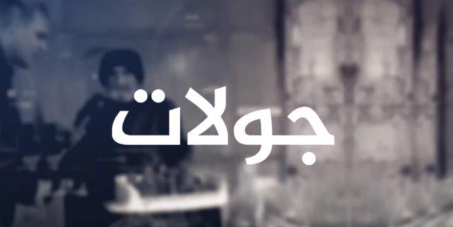 برنامج جولات (38) : جولة جمعية تنمية المرأة الريفية في مدينة معرة مصرين ..ريف إدلب الشمالي