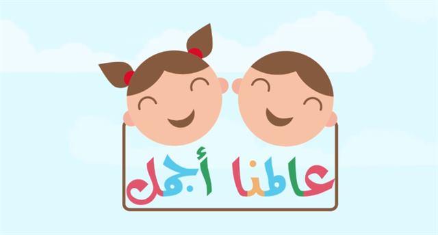 عالمنا أجمل الحلقة 32 – تامر المصري من تل رفعت ورياضة التايكوندو في مخيم باب السلامة