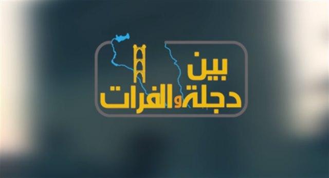 بين دجلة والفرات – الصراع على النفط والغاز يجبر المدنيين على الفرار من دير الزور