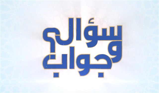 سؤال وجواب – مع فضيلة د. عبد الكريم بكار عضو أمناء المجلس الإسلامي السوري