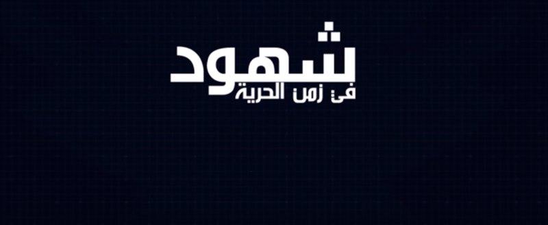 دعائية برنامج شهود في زمن الحرية على شاشة حلب اليوم
