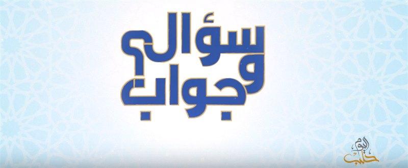 سؤال وجواب: الحلقة الثامنة مع ضيفنا د. محمد نور حمدان