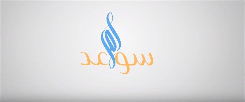 دعائية برنامج سواعد أمل على شاشة حلب اليوم
