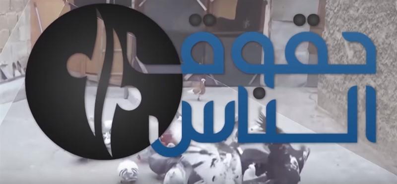 برنامج حقوق الناس ( 89 ) : أزمة مهجري حماه وإدلب وحلب .. ودور المنظمات الدولية