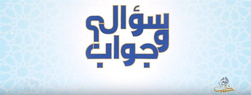 سؤال وجواب: الحلقة 13 مع د. عبد الله سلقيني