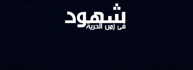 برنامج شهود في زمن الحرية ( 44) : عبدالرزاق التيناوي … المظاهرات وحملات الإعتقلات والشهداء .