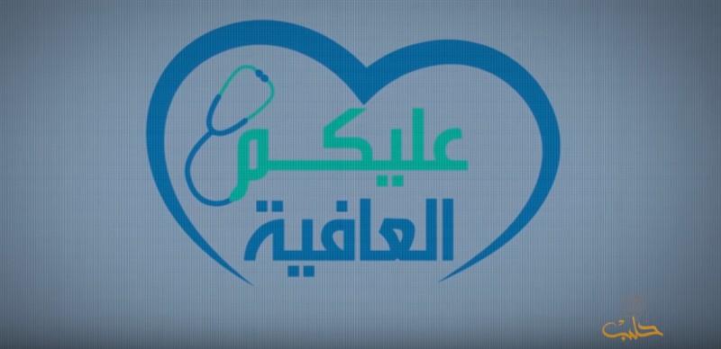 عليكم العافية: طب الكوارث والحروب 3 مع د. معمر المشلب