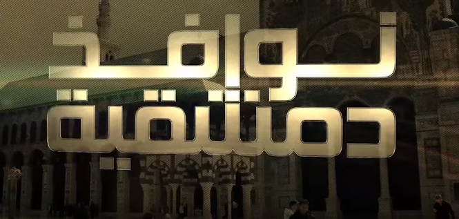نوافذ دمشقية (97): قلعة دمشق التاريخية.. آخر شاهد على مسيرة عالِم شغل الدنيا.. الإمام ابن تيمية