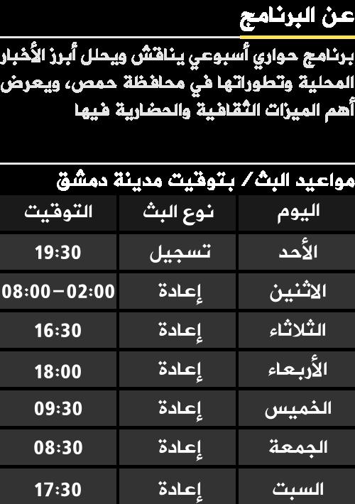 هنا حمص