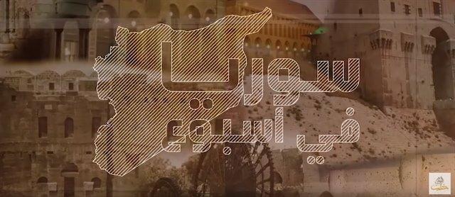 """سوريا في أسبوع (98) (جزء3): """"التم المتعوس على خايب الرجا"""".. وما وراء تقارب بشار الأسد مع خليفة حفتر!"""