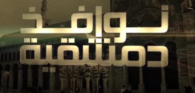 نوافذ دمشقية (99): شقيق الجامع الأموي في عربين .. يلحق بالمساجد المستهدفة بنيران قوات الأسد