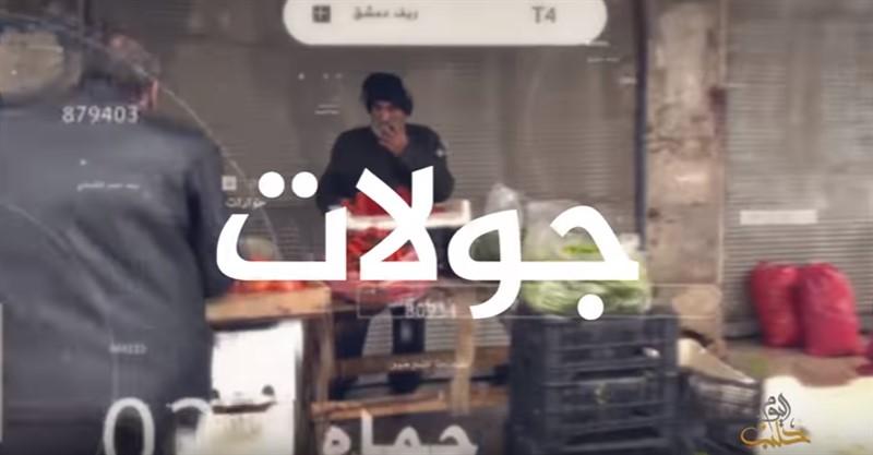 برنامج جولات ( 41 ) : جولة في المعهد التقاني للتمريض في جامعة حلب في المناطق المحررة .