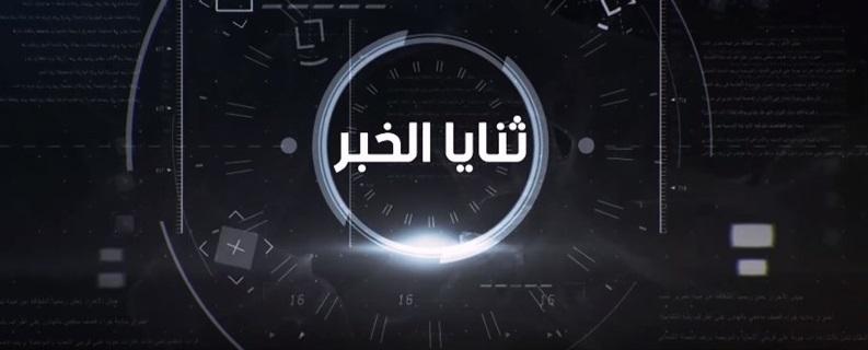 """ثنايا الخبر : """"تقدم النظام في الغوطة واستعادة الثوار لعدة مناطق مع الضيوف"""""""
