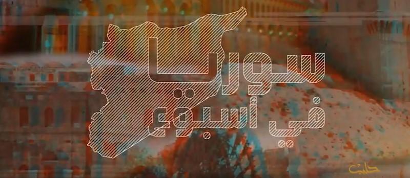 سوريا في أسبوع (99) (جزء2): خطة واشنطن لتثبيت نفوذها الاستراتيجي.. في ضوء ورقة مؤسسة راند البحثية