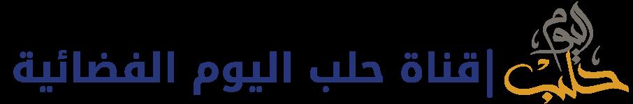 Halab Today TV قناة حلب اليوم