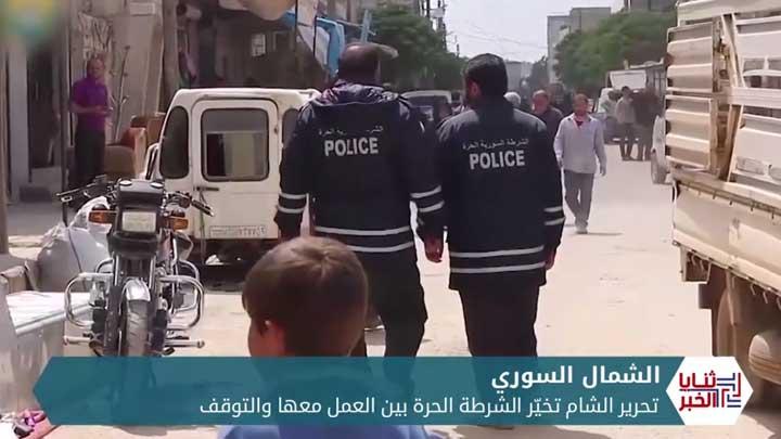 ثنايا الخبر: منظمات علقت عملها واندماجات عسكرية.. أبرز الآثار الناتجة عن توسع تحرير الشام