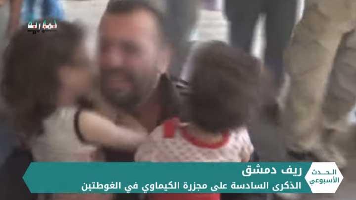 الحدث الأسبوعي: في الذكرى السادسة لمجزرة الكيماوي.. أمريكا تتوعد نظام الأسد بالحساب