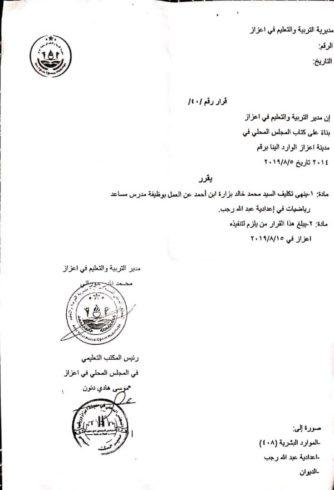 صورة لقرار مديرية التربية والتعليم في اعزاز بإنهاء المدرس محمد خالد بزارة